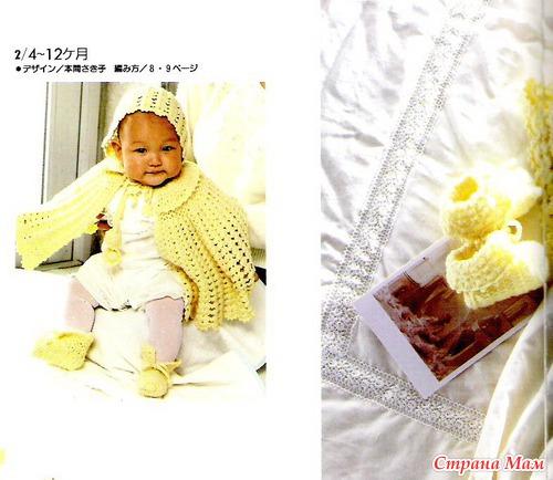 японский журнал по вязанию для детей вязание для детей страна мам