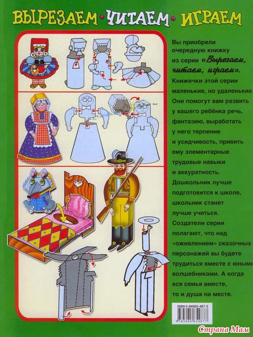 """Вырезной театр """"Красная Шапочка"""" и """"Домовенок"""""""