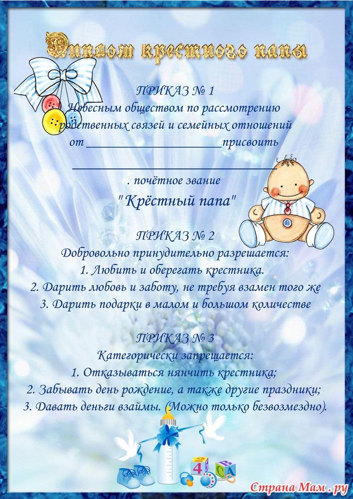 госты правила крестная мама для мальчика обязанности Москве компания