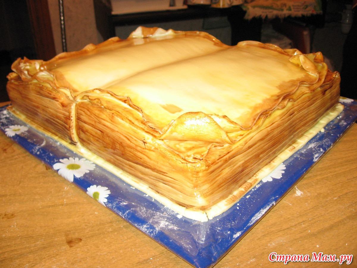 Как сделать торт книгу фото 586