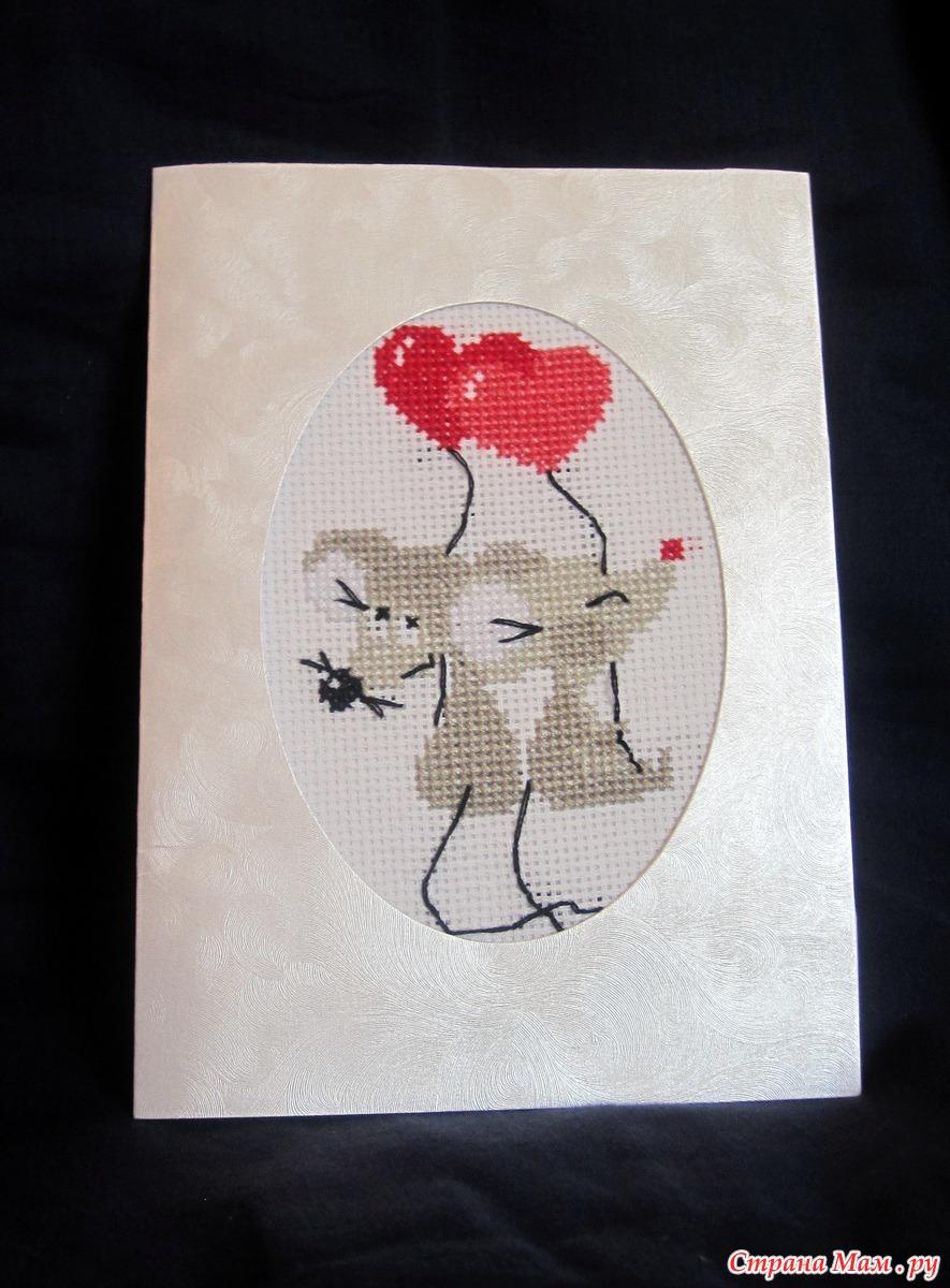 Вышивка открыток для сестры