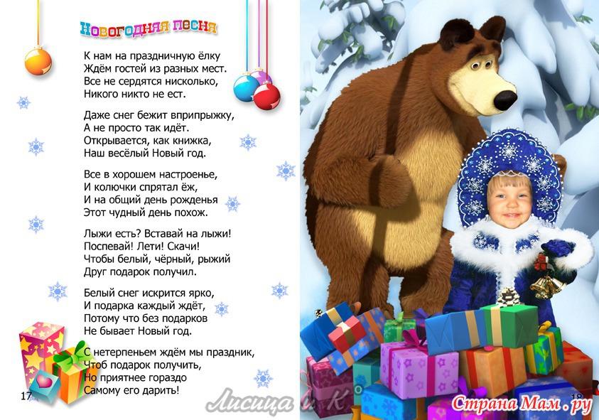 Поздравление при вручении подарков на новый год