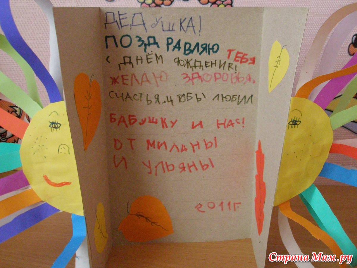 Для новым, подписать ребенку открытку