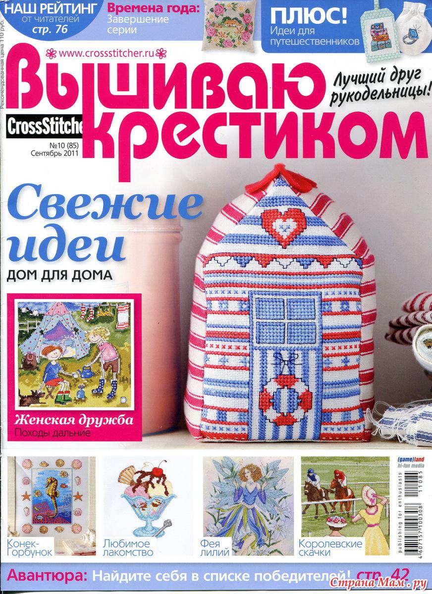 Журнал вышиваю крестиком картинки