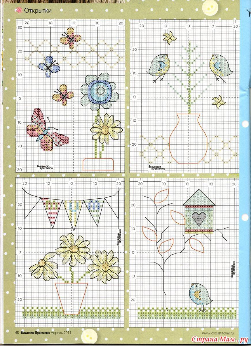 схема для вышивания открытки подборка фотографий