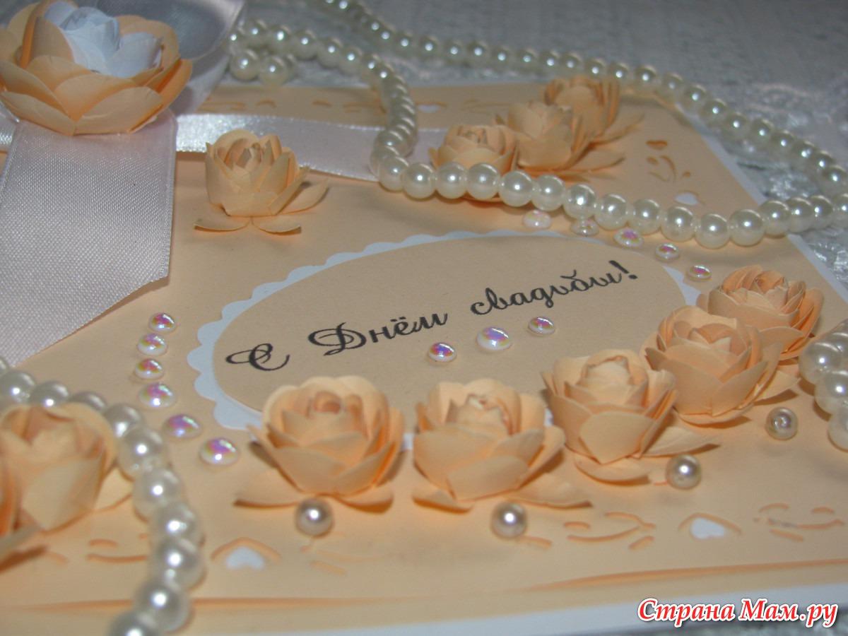 Открытки с атласной свадьбой
