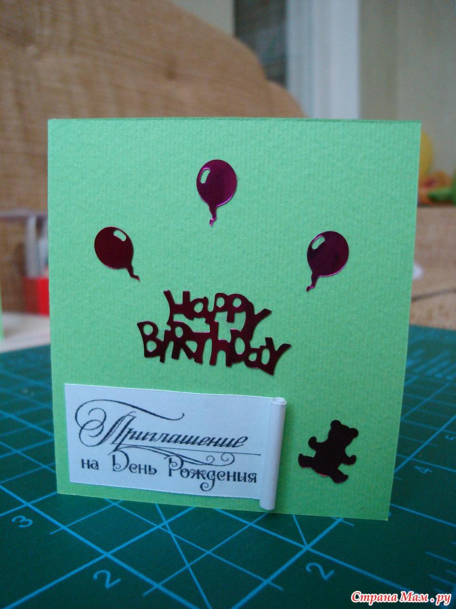 Приглашения своими руками на день рождения картинки