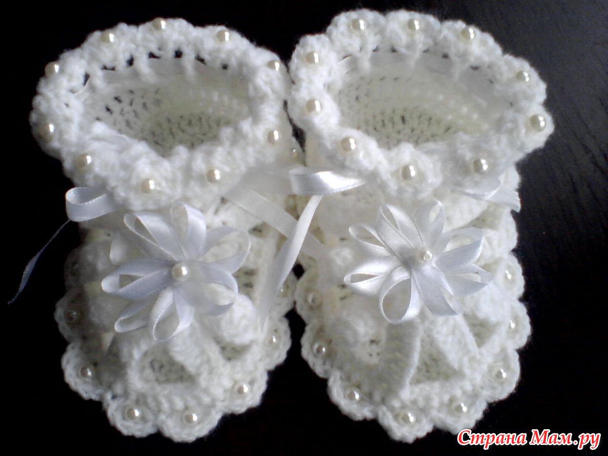 пинеточки сандалики с бусинками вязание для детей страна мам