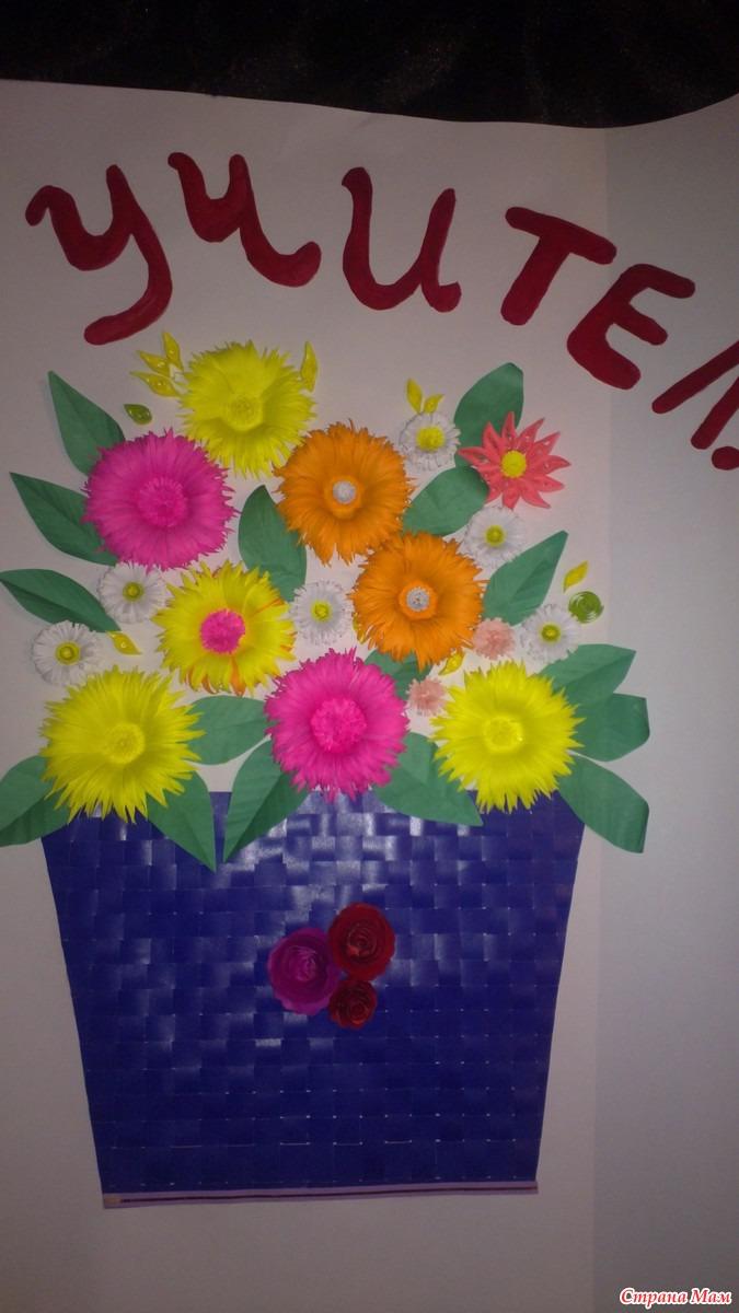 Цветок на стенгазету