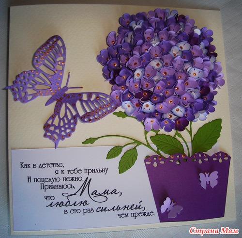 Мальчику, открытка к цветам для мамы