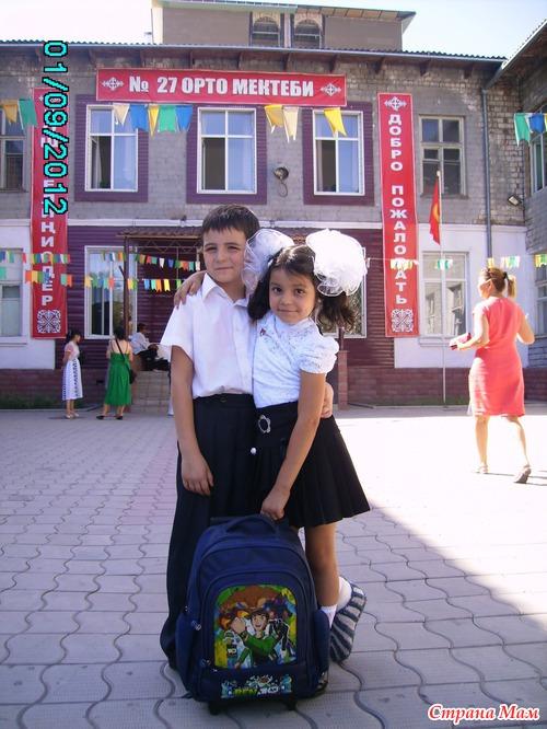 Наше первое сентября)))