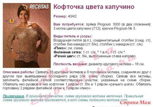 Вяжем вместе кофточку цвета капучино )))