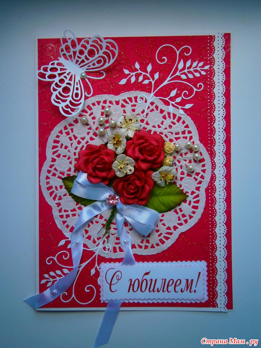 Как сделать открытку на юбилей 55 лет своими руками