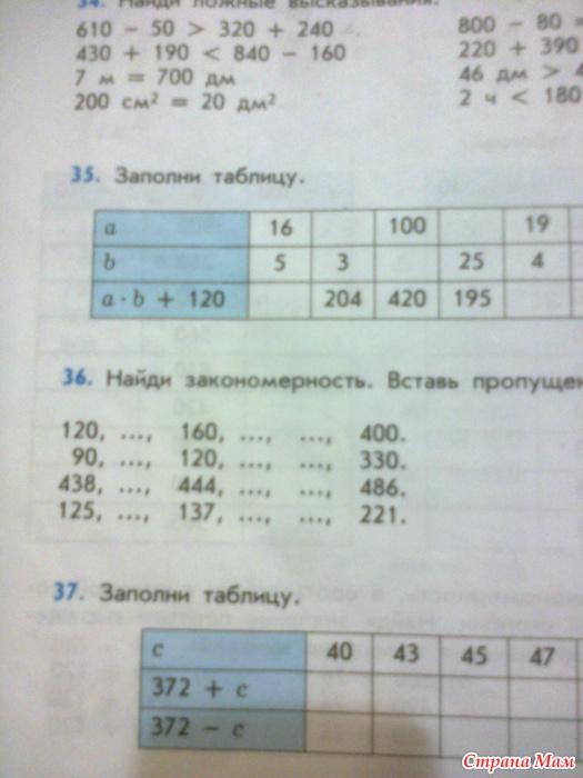 В 3 гдз дидактическом материале гераськин класс волкова по козлова математике