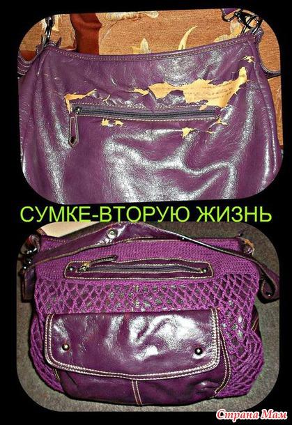 2b9987af416a Переделка любимой сумки - Новая жизнь старых вещей! - Страна Мам