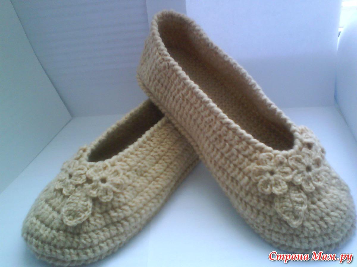 балетки домашние туфельки вязание страна мам