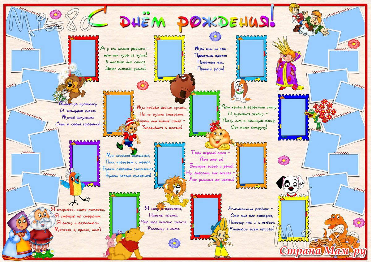 Бесплатный плакат достижений!? Постер-метрика для детей онлайн за 30 секунд!?