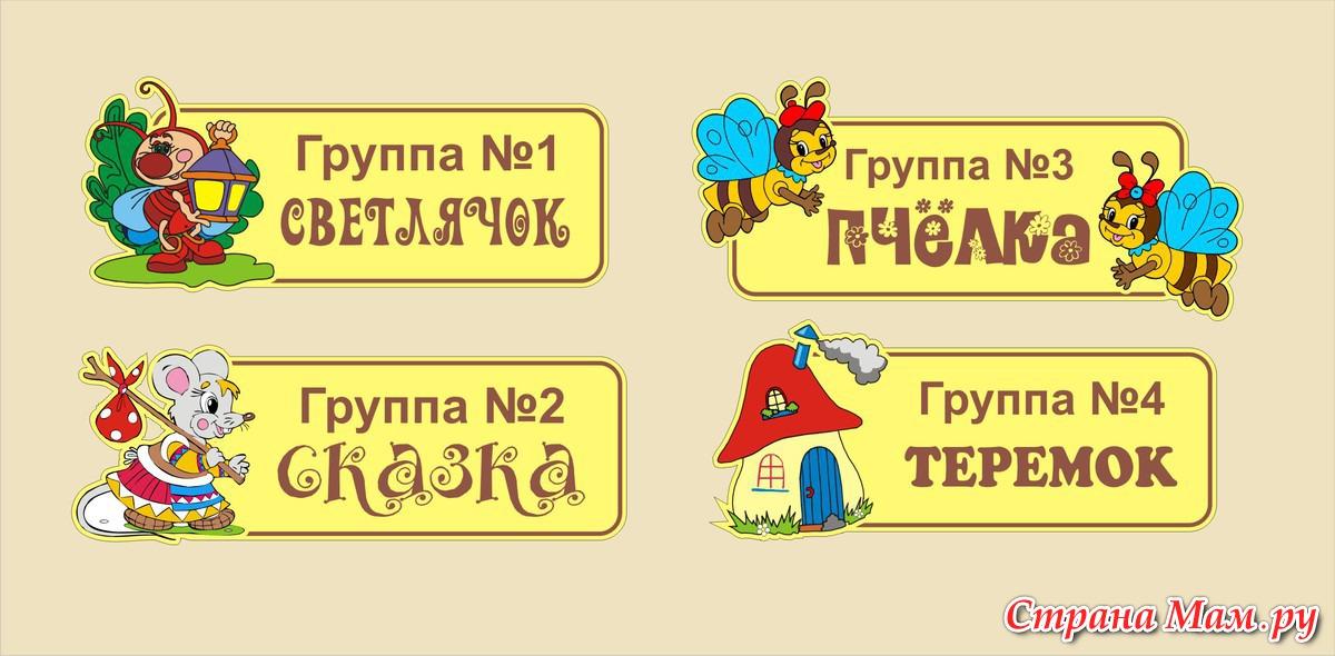 Таблички на кабинеты в детском саду картинки