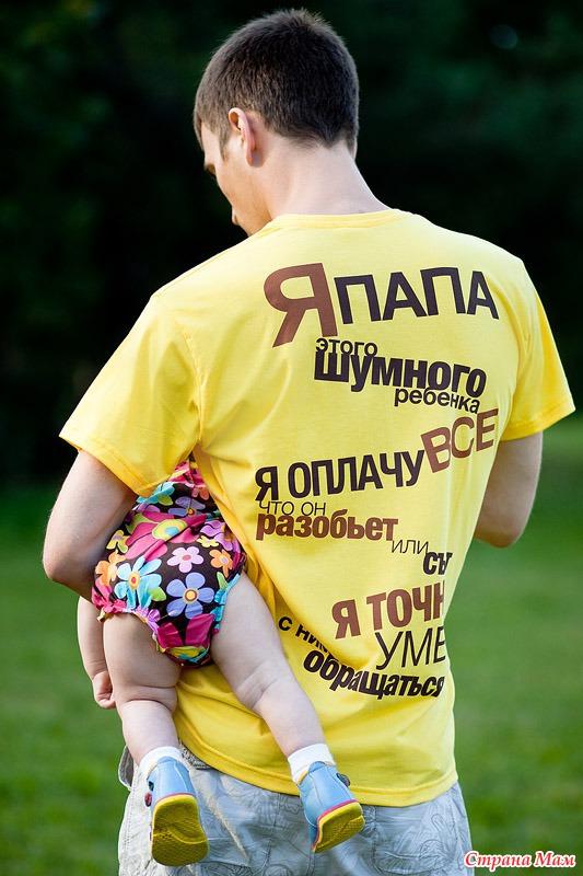 Поздравления папы с днем рождения на футболке
