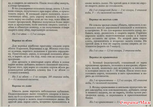 Консервирование и др. кулинарные рецепты 7-15 стр