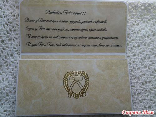 Подписать открытки на свадьбу красиво