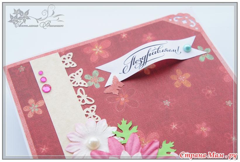 Открытка конверт маме