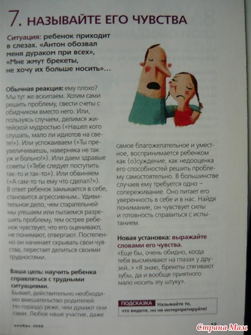 20 шагов к тому, чтобы ваши дети Вас слушали. Идеи психотерапевта Изабель Фийоза.