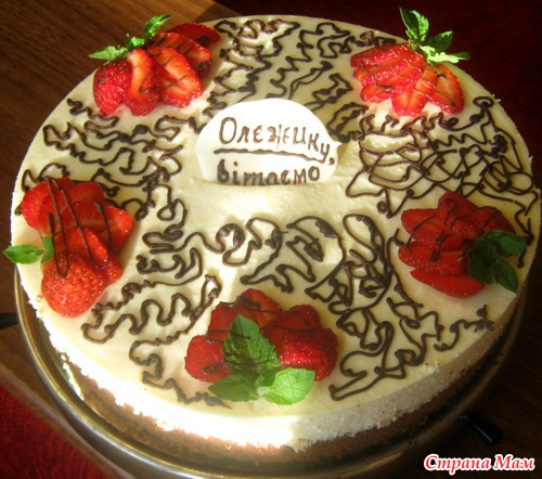 Тортик для мужа