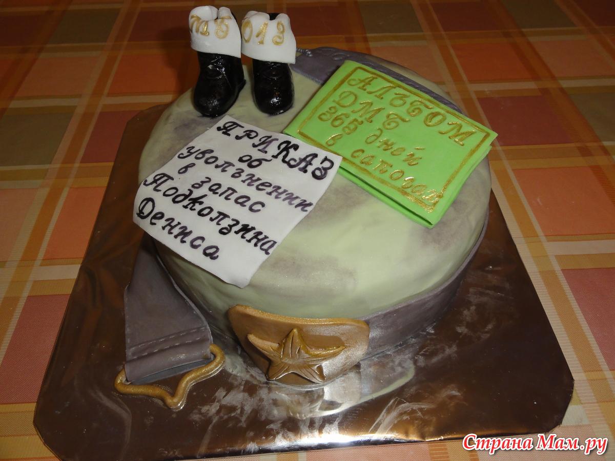 качество, торт для дембеля фото своими руками меня