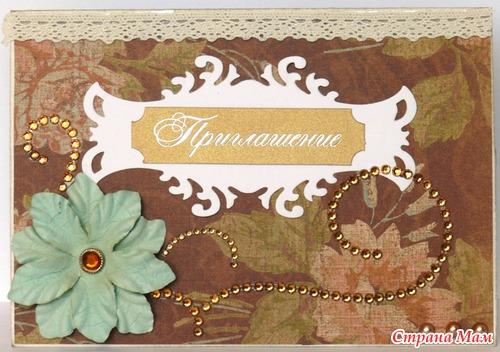 Приглашения на стилизованную свадьбу