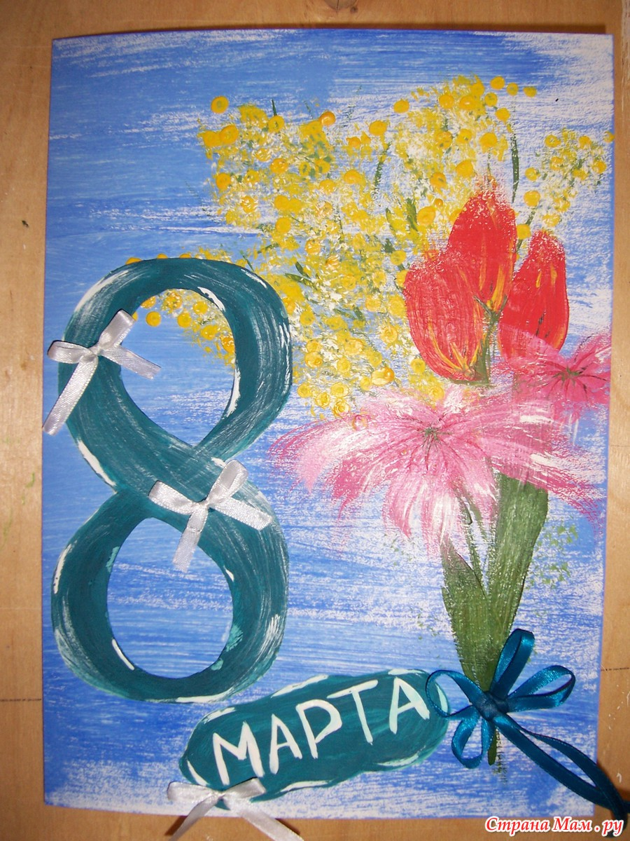Открытки своими руками к 8 марту с картинками, июня день защиты