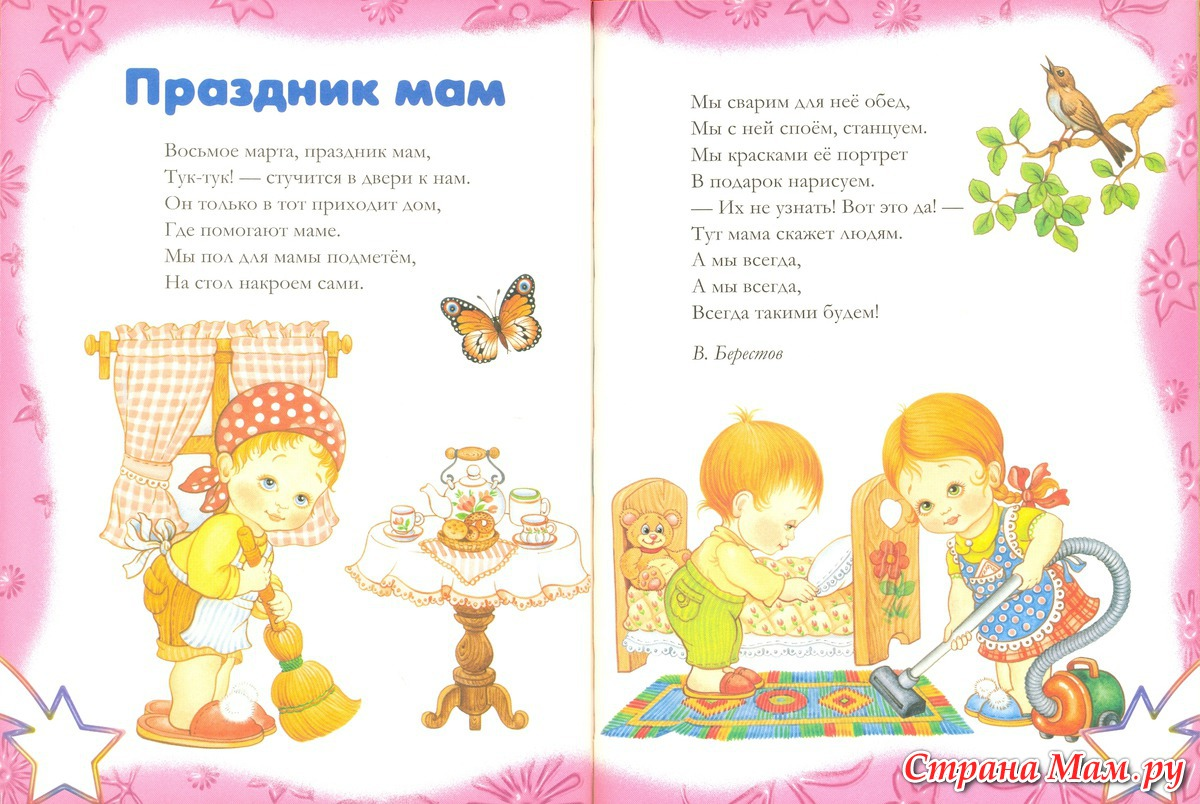 Поздравления в стишках для ребенка 915