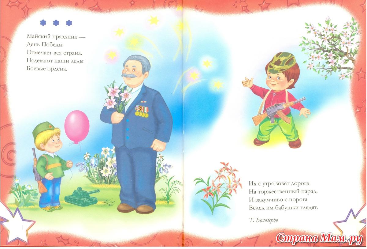 """""""СТИХИ К 9 МАЯ"""" - Стихи для детей - Страна Мам"""