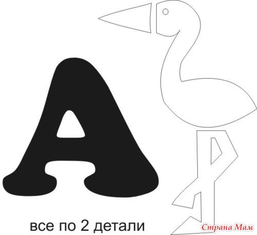 Выкройка фетрового алфавита фото 327