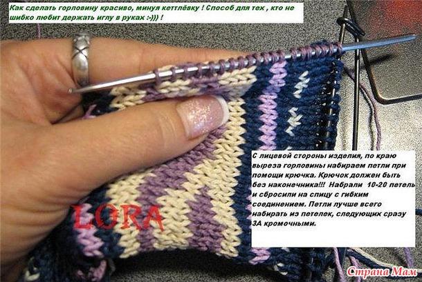 Ложная кетлевка горловины - мастер класс LORA - Страна 19