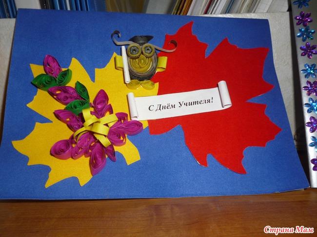 Днем, открытка на день учителя 4 класса