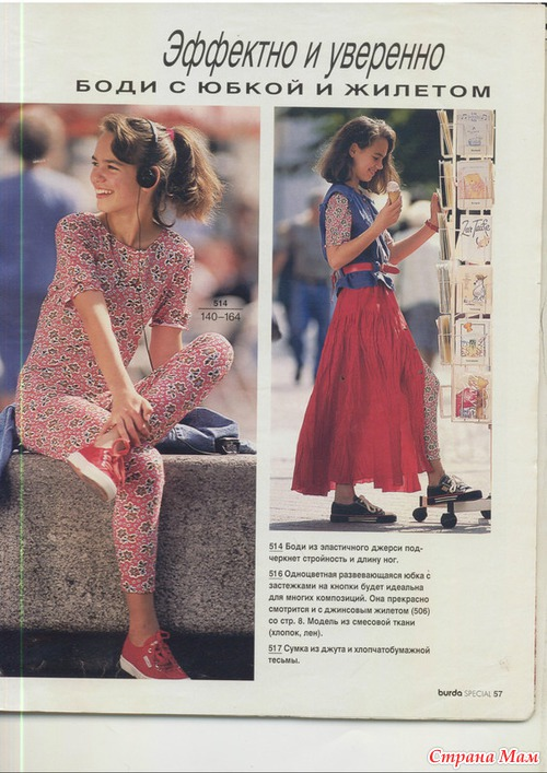 SPECIAL burda весна/лето*95. Мода для девочек и мальчиков.