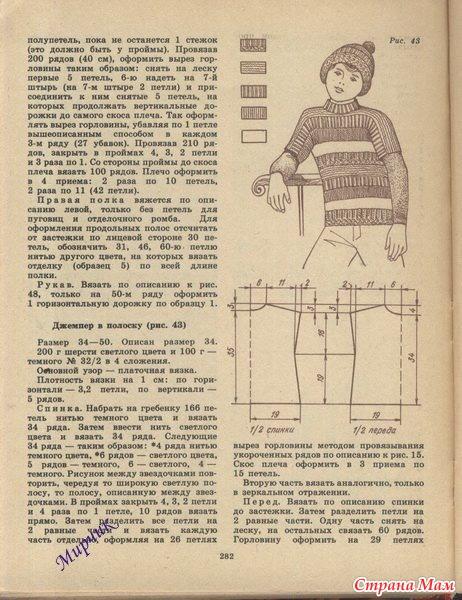 машинное вязание форум