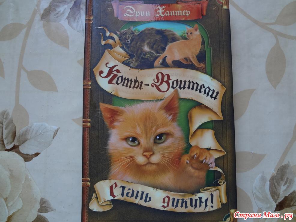 аудио хантер эрин коты-воители все книги по порядку домкратами