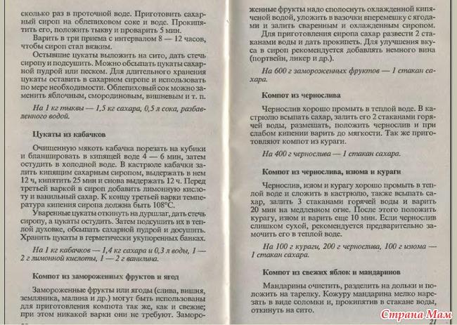 Консервирование и др. кулинарные рецепты 16-23 стр