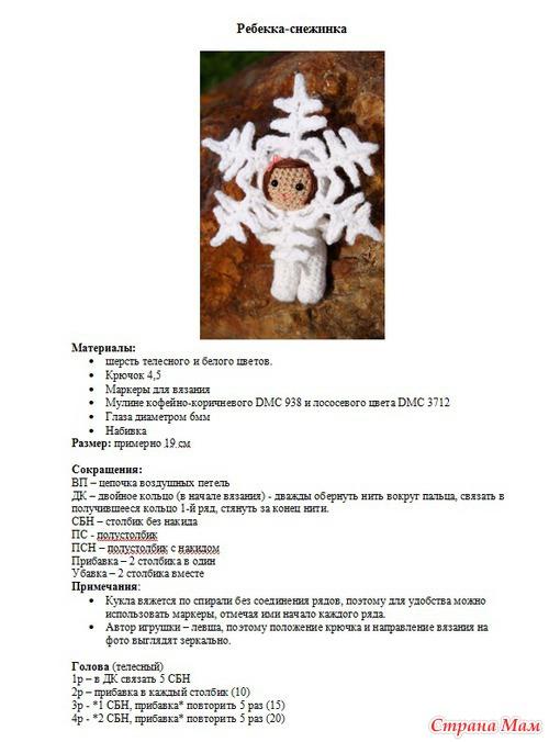 Куколка-снежинка Ребекка