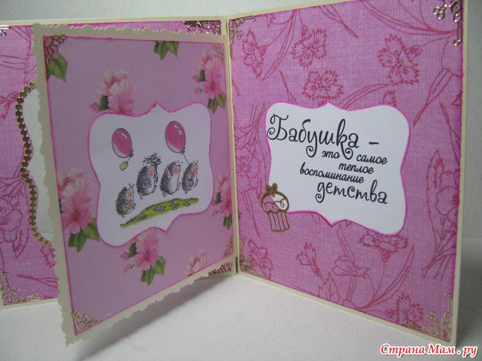 Как сделать открытку книжку на день рождения своими руками