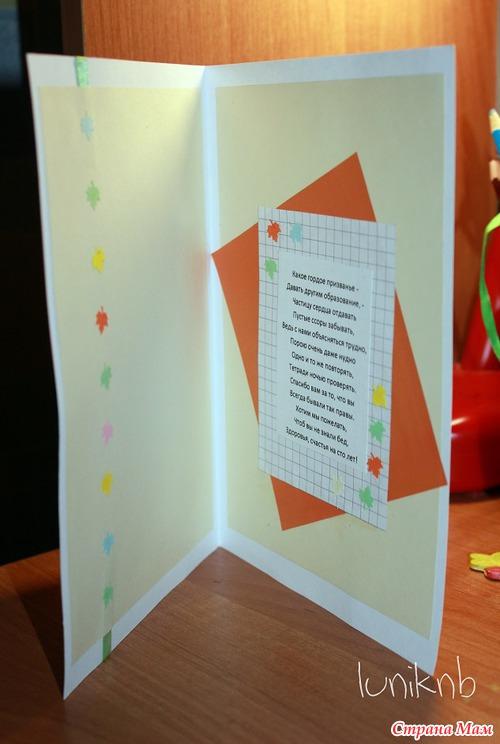 Новый год, как красиво подписать открытку на день учителя