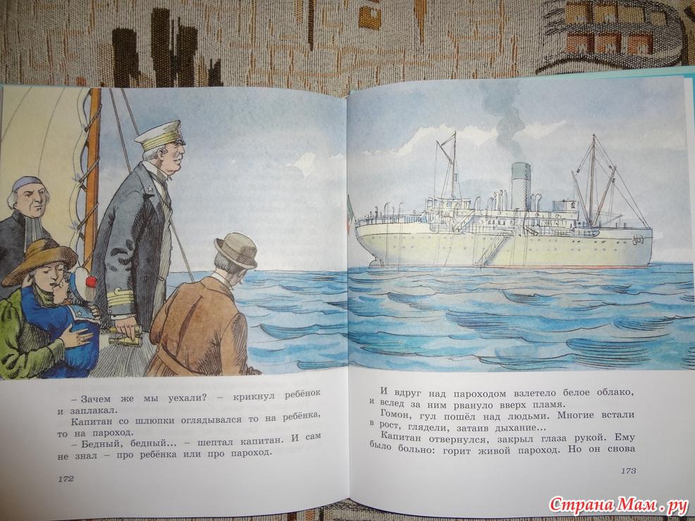 Сборник рассказов б. Житкова «морские истории» (краткая информация).