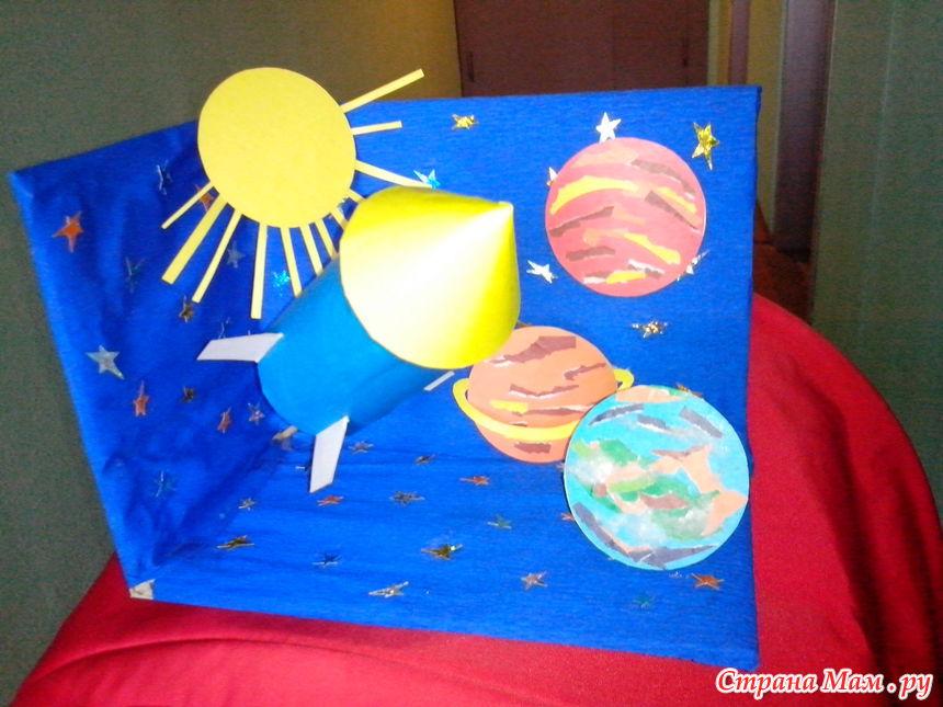 День космонавтики поделка в садик