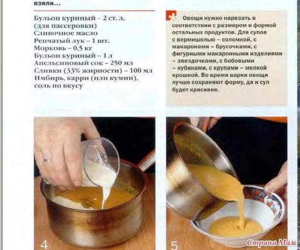 Суп-пюре из моркови...