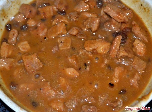 Мясо по-восточному в чайном соусе с изюмом