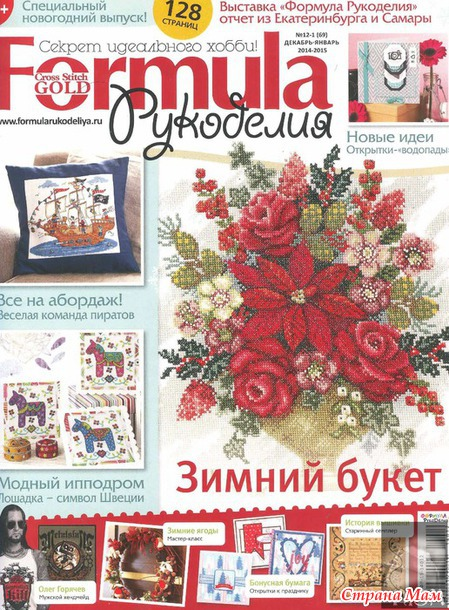 Несколько журналов к новому году