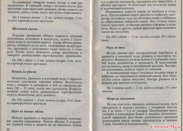 Консервирование и др. кулинарные рецепты 24-29 стр