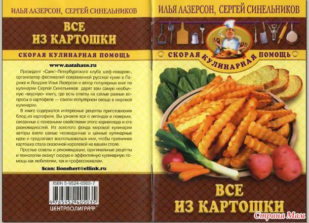 """Книга """"Все из картошки"""""""